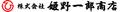 Himeno Ichiro Shouten Co., Ltd.