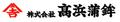 TAKAHAMA KAMABOKO CO., LTD.